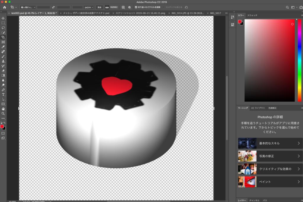 Fuison360で作ったデータをPhotoshopで着色