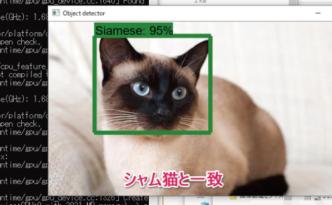 顔・物体認識AI開発キット