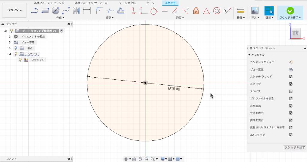 直径10mmの円を描く