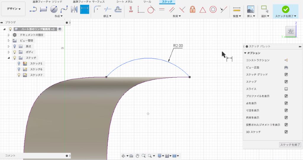 ハートのくぼみの部分に2mmの円弧を描く