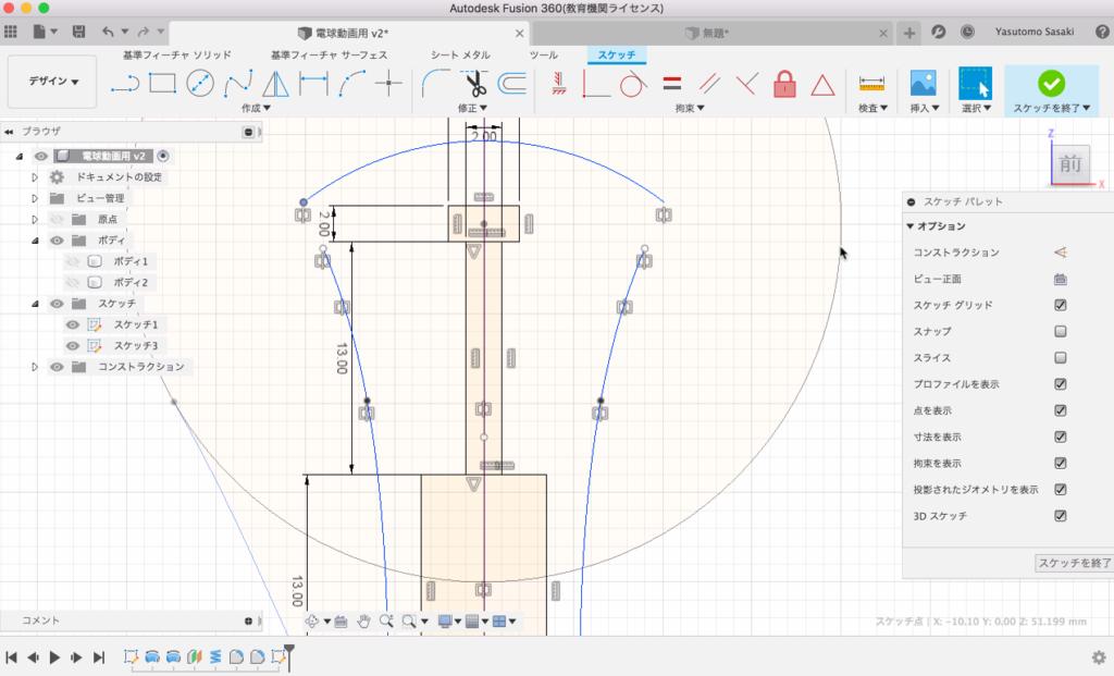 円弧で電流が通るフィラメントを作る