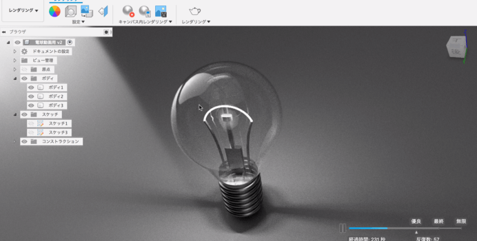 レンダリングで輝く電球