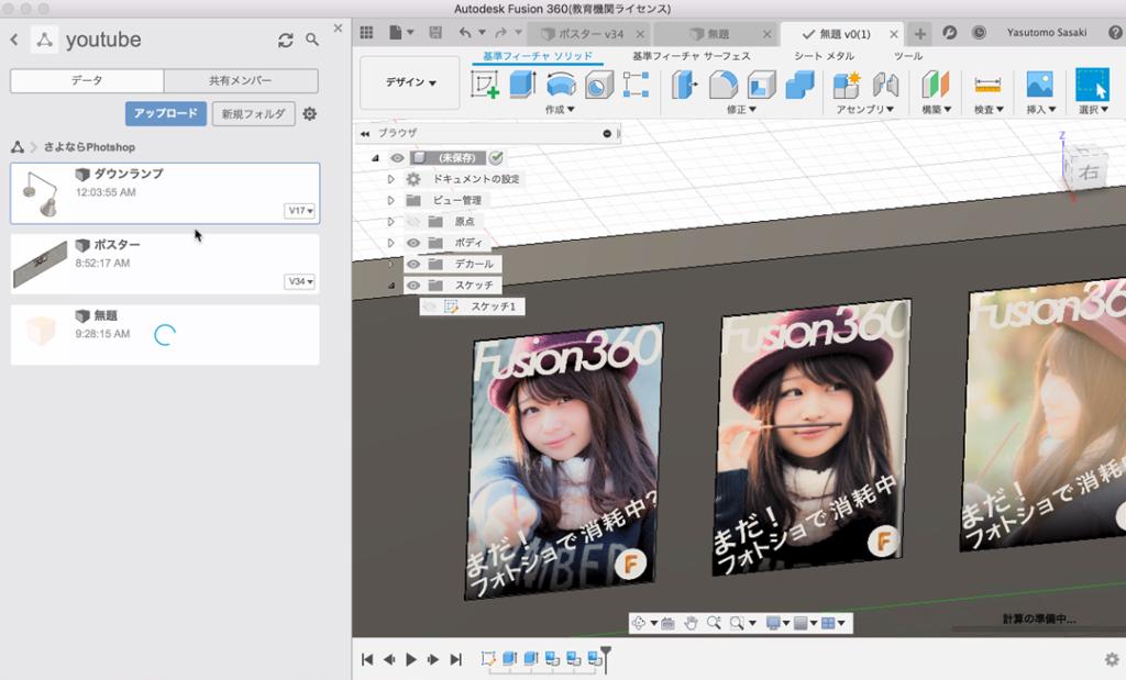 照明器具をFusion360のデータパネルから「現在のデザインに挿入」入れ込みます