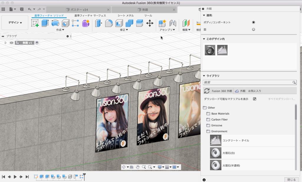 Fusion360の外観素材でコンクリートを適用