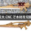 巨大CNCで木材を切削!