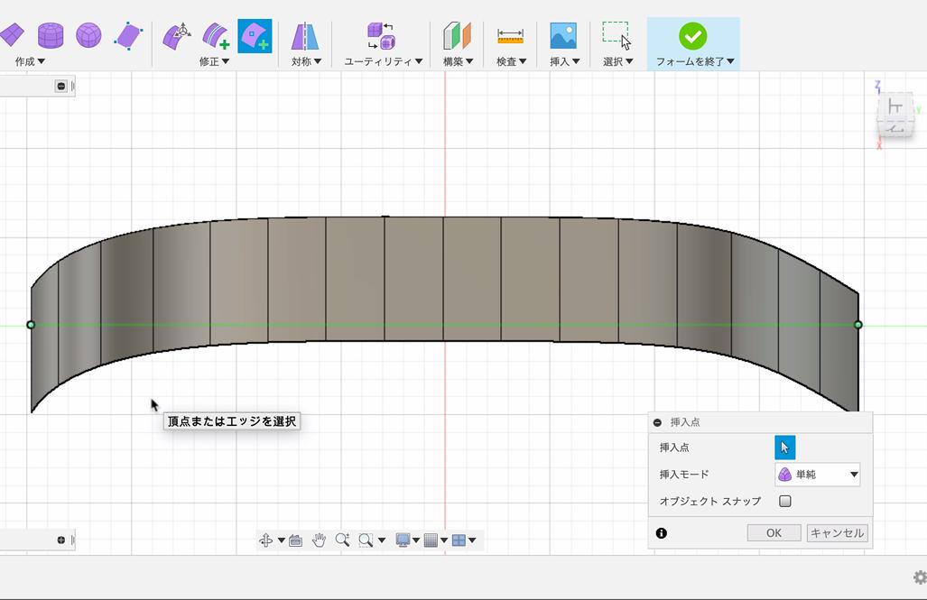 斜め角度のままの挿入点でエッジを加える