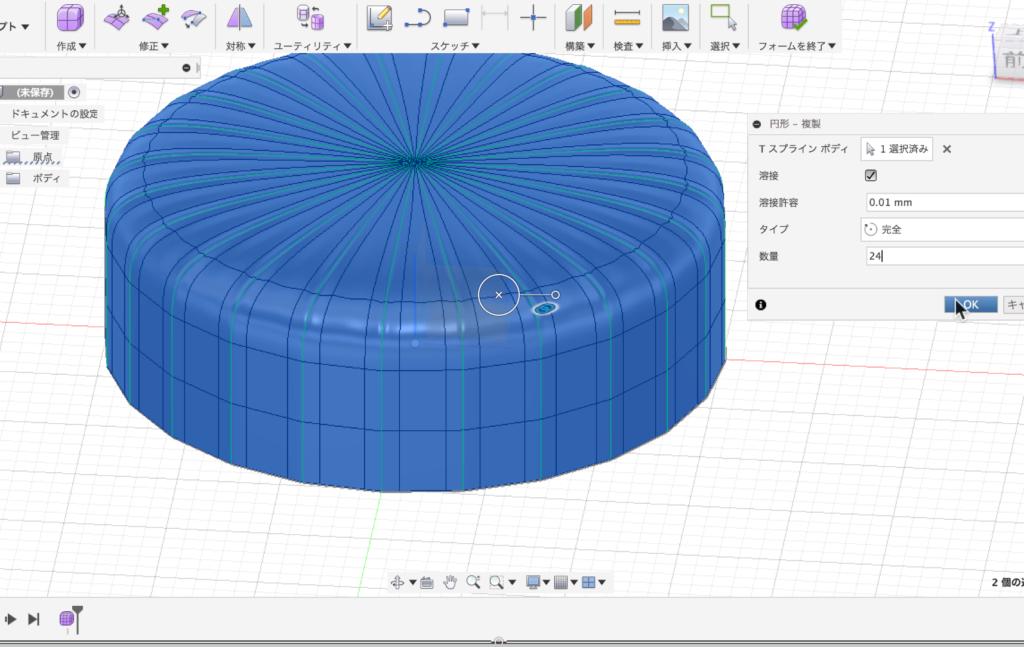 円形複製する