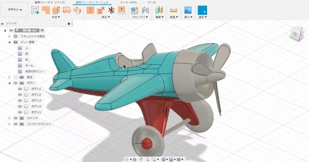 ap00 Fusion360で作った飛行機のおもちゃ