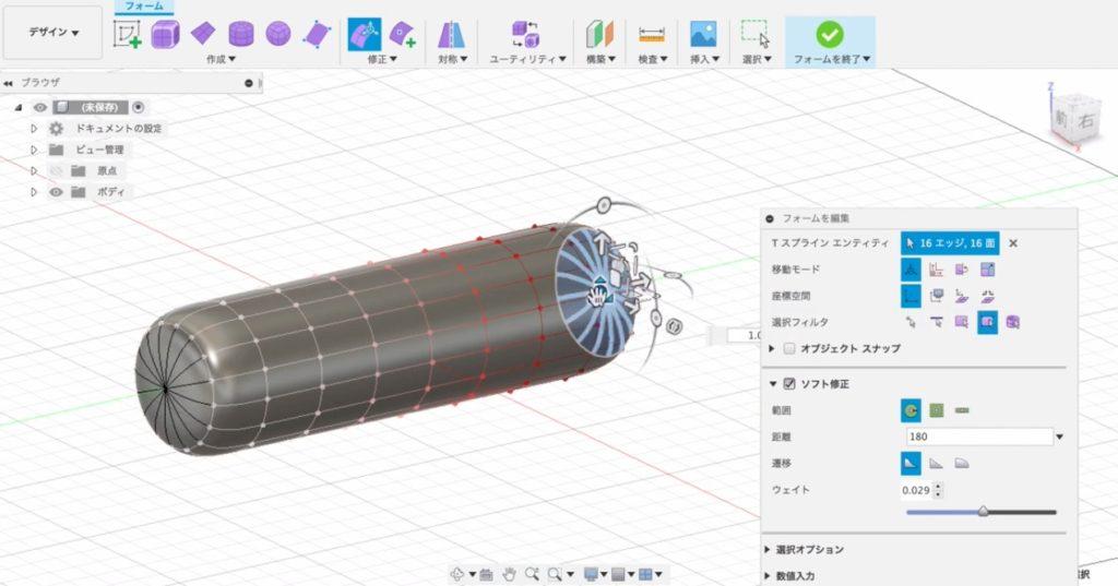 ap03 ソフト編集の範囲を調整