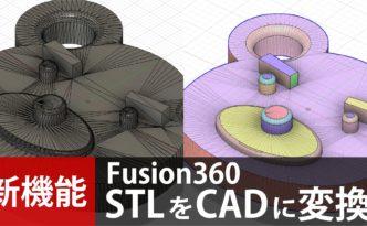 Fusion360でSTLをCADに変換する