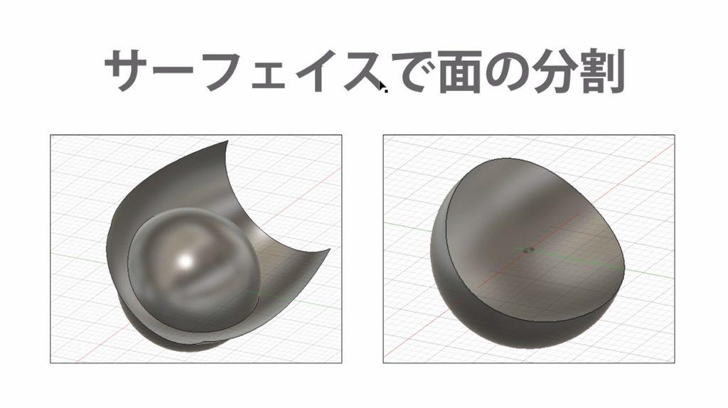 egg02 サーフェイスで面を分割する