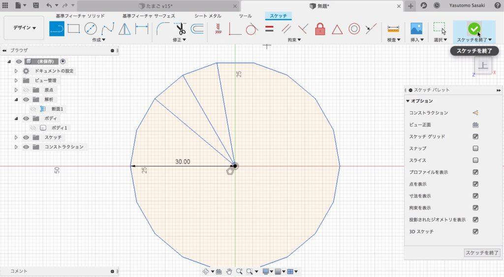 egg12 頂点に線を3本描く
