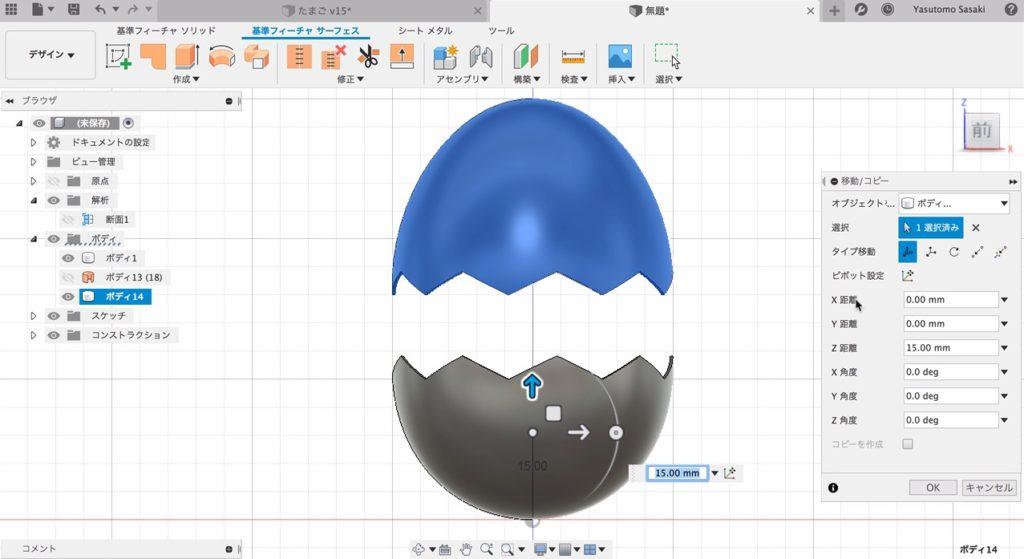 egg23 移動コピーで卵を動かす