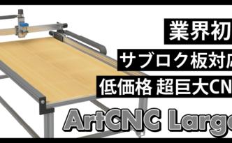 ArtCNC Large(アートCNCラージ)