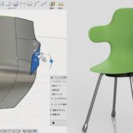 【Fusion360】スカルプトで5分モデリング。曲面を多用した椅子の作り方