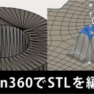 Fusion360でSTLを編集できる!ReCap Photoの使い方・前編