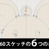 作ってわかる!Fusion360スケッチの6つのポイント
