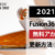 Fusion360無料ライセンスを更新する方法!