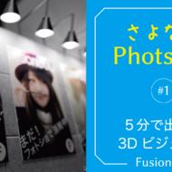 【Fusion360】イラストレーターから3Dビジュアルを作る新手法!