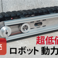 超低価格のロボット開発動力「CUBASE(キューベース)」が発売