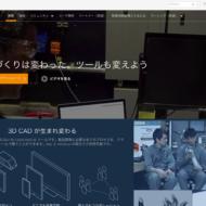 無料から使える3DCAD「Fusion360」のインストール方法